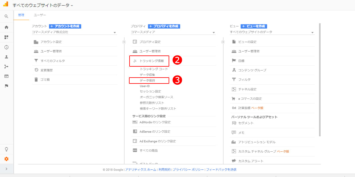 Google Analytics 設定方法2