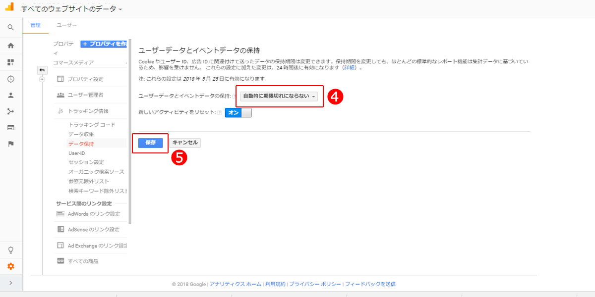 Google Analytics 設定方法3