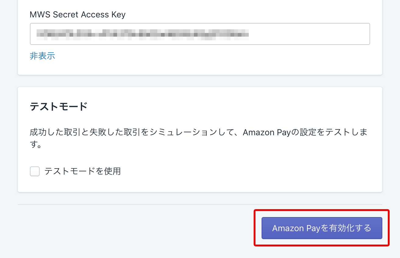 【Shopify】Amazon Pay