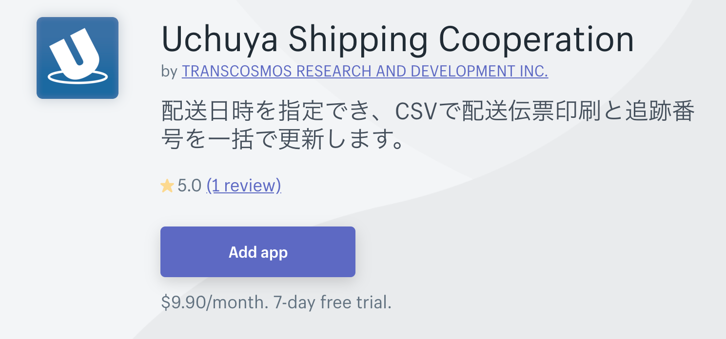 Uchuya Shipping Cooperation(配送日指定)