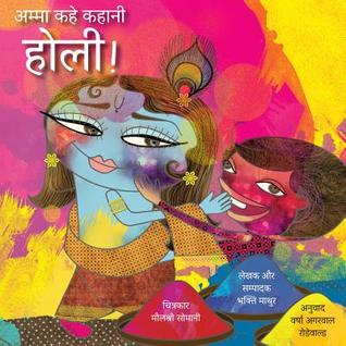 Amma Tell Me about Holi! (Hindi): Amma Kahe Kahani, Holi!