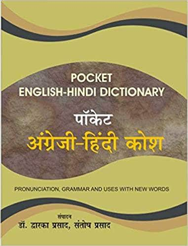 Pocket Hindi Dictionary
