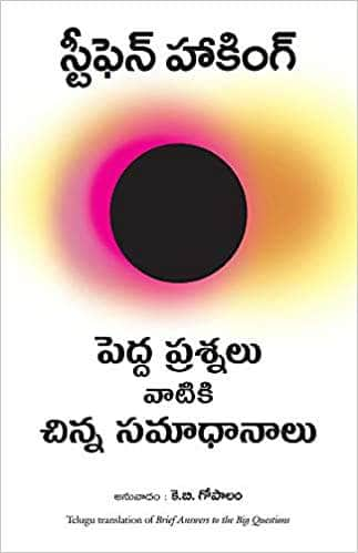 Buy Brief Answers to the Big Questions (Telugu) Book Online at Low Book Manjul Publication 9789390085941