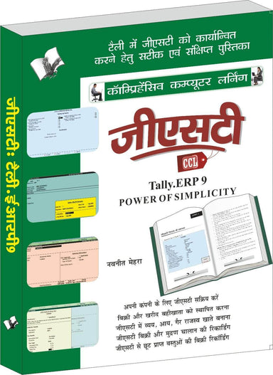 Buy GST Tally ERP9 Hindi Book V & S Publications 9789357942416