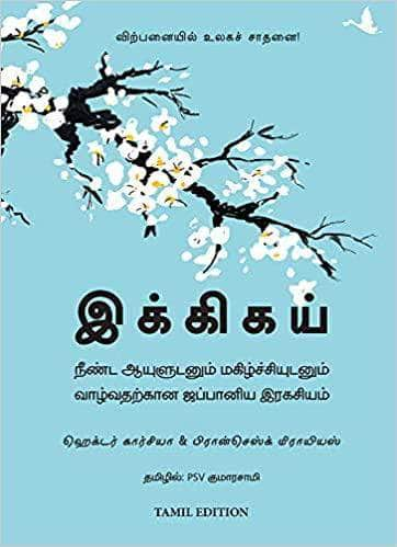 Buy Ikigai : The Japanese secret to a long and happy life (Tamil) Book Book Manjul Publication 9789390085354