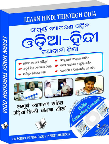 Buy Learn Hindi Through Oriya(Oriya To Hindi Learning Course) (With Book V & S Publications 9789350571118