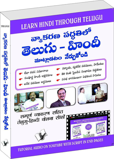 Buy Learn Hindi Through Telugu(Telugu To Hindi Learning Course) (With Book V & S Publications 9789350570098