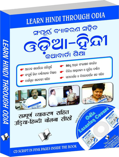 Buy Learn Odia Through Hindi(Hindi To Odia Learning Course) (With Book V & S Publications 9789350571620