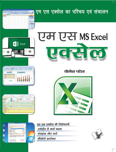 Buy Ms Excel Book Online at Low Prices in India | Bookish Santa Book V & S Publications 9789350576663