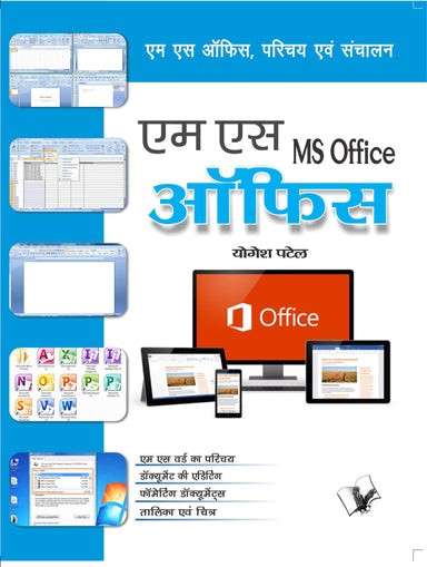 Buy Ms Office Book Online at Low Prices in India | Bookish Santa Book V & S Publications 9789350576670