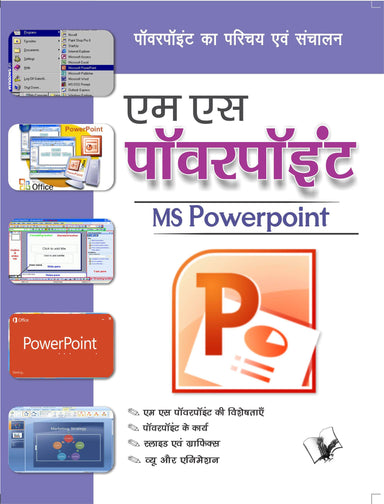Buy Ms Powerpoint Book Online at Low Prices in India | Bookish Santa Book V & S Publications 9789350576687