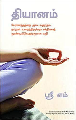 Buy On Meditation: Finding Infinite Bliss and Power Within (Tamil) Book Manjul Publication 9789389647587