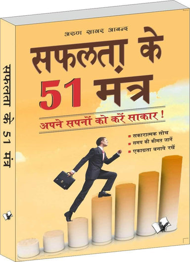 Buy Safalta ke 51 mantra Book Online at Low Prices in India | Bookish Book V & S Publications 9789350571132