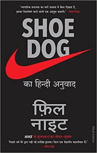 Buy Shoe Dog: A Memoir by the Creator of NIKE (Hindi) Book Online at Book Manjul Publication 9789390085019