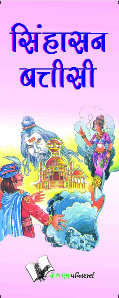 Buy Singhasan Battisee Book Online at Low Prices in India | Bookish Book V & S Publications 9789381448151