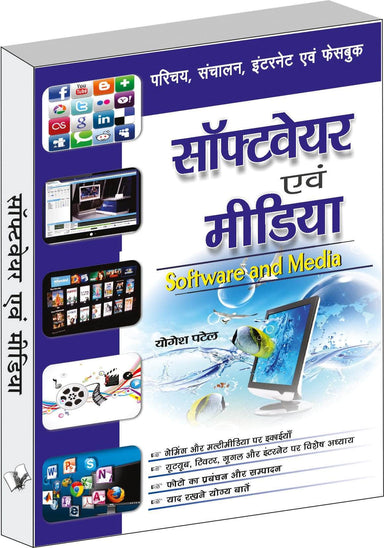 Buy Software Evam Media Book Online at Low Prices in India | Bookish Book V & S Publications 9789350576977