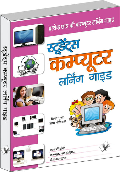 Buy Students Computer Learning Guide Book Online at Low Prices in Book V & S Publications 9789350576984