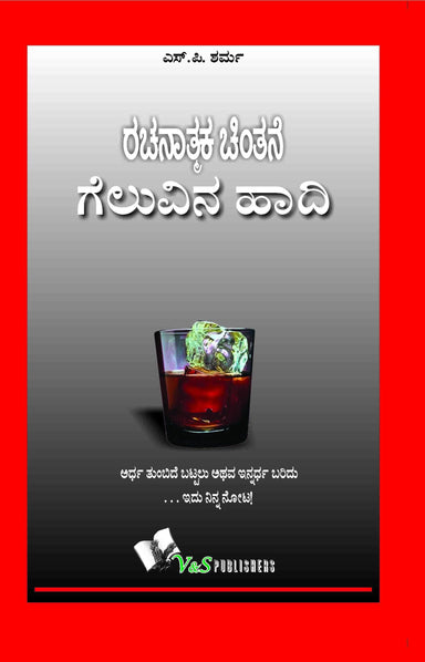 Buy Success Through Positive Thinking(Kannada) Book Online at Low Book V & S Publications 9789350570357