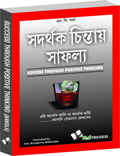 Buy Success Throuhg Positive Thinking (Bangla) Book Online at Low Book V & S Publications 9789357940078
