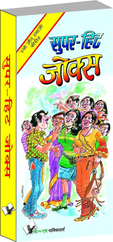 Buy Super-Hit Jokes Book Online at Low Prices in India | Bookish Santa Book V & S Publications 9789381384015