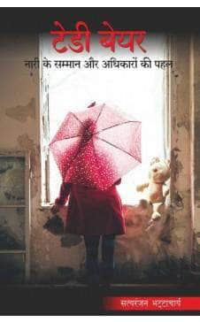 Buy Teddy Bear (Hindi) Book Online at Low Prices in India | Bookish Book Manjul Publication 9788193182345