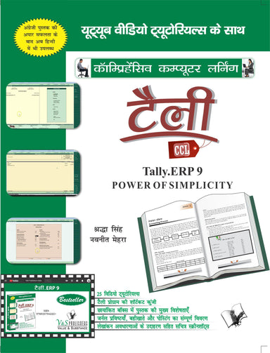 Buy Telly ERP 9 Hindi Book V & S Publications 9789357942201