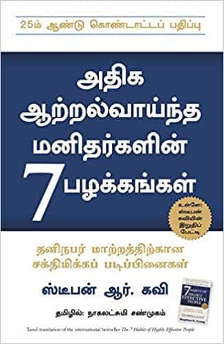 Buy The 7 Habits of Highly Effective People (Tamil) Book Online at Low Book Manjul Publication 9788183223119