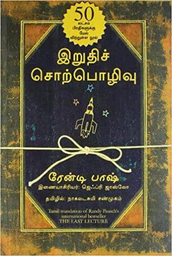 Buy The Last Lecture (Tamil) Book Online at Low Prices in India | Book Manjul Publication 9788183223584