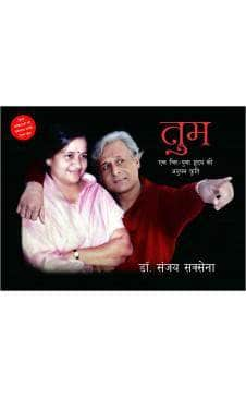 Buy Tum - A Poetry Book (Hindi) Book Online at Low Prices in India | Book Manjul Publication 9788183226868
