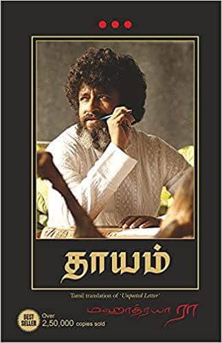 Buy Unposted Letter (Tamil) Book Online at Low Prices in India | Book Manjul Publication 9788183222334