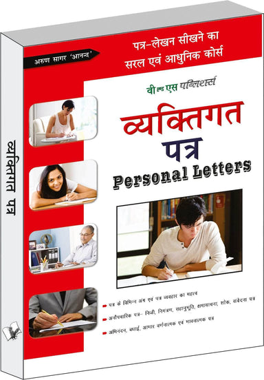 Buy Vyaktigat Patra (Personal Letter) Book Online at Low Prices in Book V & S Publications 9789350577080