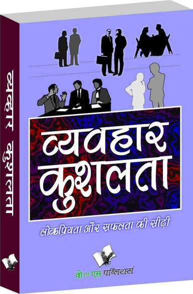 Buy Vyavhar Kushalta Book Online at Low Prices in India | Bookish Book V & S Publications 9789381448595