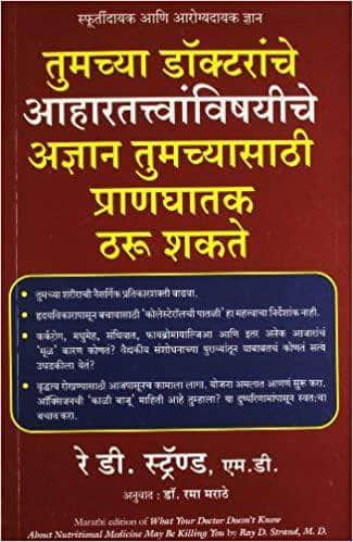 Buy What Your Doctor Doesn'T Know About Nutritional Medicine May be Book Manjul Publication 9788183222907