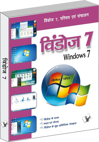 Buy Windows 7 Book Online at Low Prices in India | Bookish Santa Book V & S Publications 9789350577110