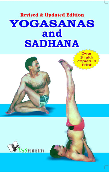Buy Yogasana And Sadhana Book Online at Low Prices in India | Bookish Book V & S Publications 9789381384251