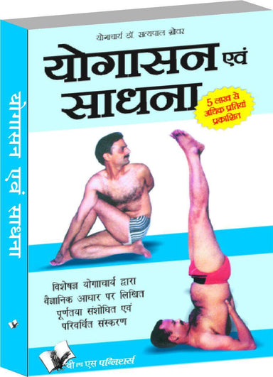 Buy Yogasana And Sadhana (Hindi) Book Online at Low Prices in India | Book V & S Publications 9789381448489