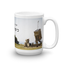The Iron Dome Mug - Profits go to victims in Southern Israel!