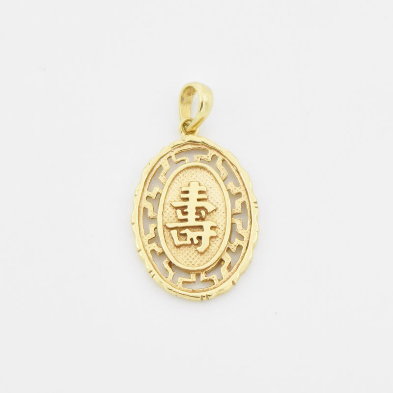 14k Yellow Gold Estate Chinese Good Luck & Long Life Pendant/Charm