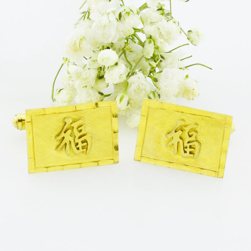14k Yellow Gold Estate Chinese Symbols Blessed/Happiness Cufflinks