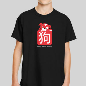 "Year of the Dog Chinese Horoscope Boys Tee ""CHARACTERS"""