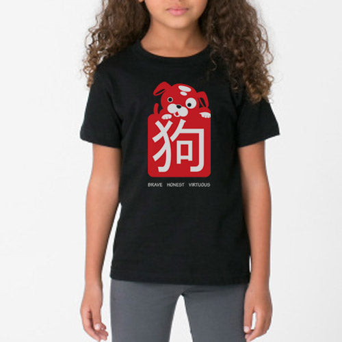 Year of the Dog Chinese Zodiac Kids Fine Jersey Tee