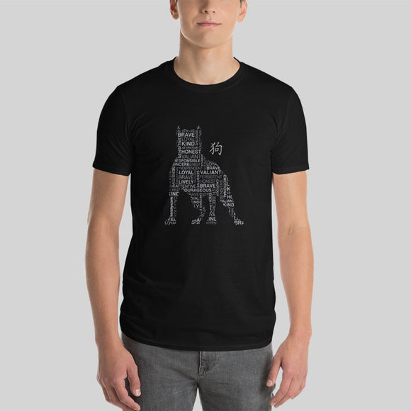 Year of the Dog Chinese Horoscope T-shirt