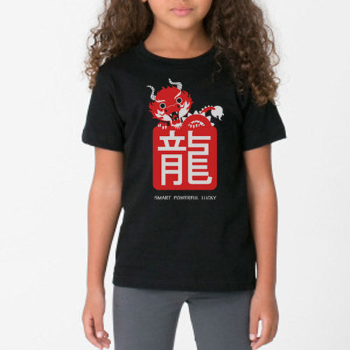 Year of the Dragon Chinese Zodiac Kids Fine Jersey Tee