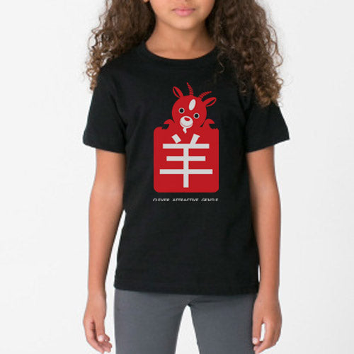 Year of the Goat - CHARACTERS - Kids Unisex Fine Jersey Tee