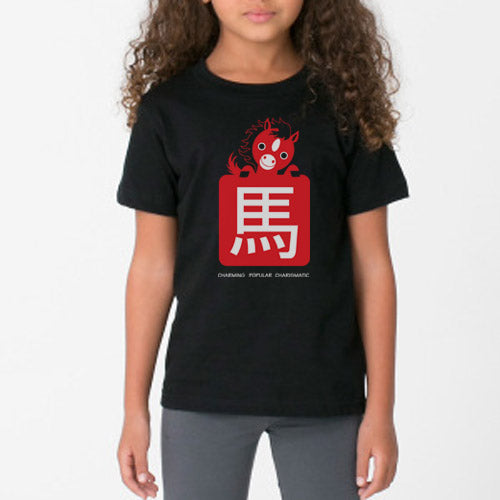 Year of the Horse - CHARACTERS - Kids Unisex Fine Jersey Tee