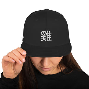 Year of the Rooster Chinese Character Snapback Hat