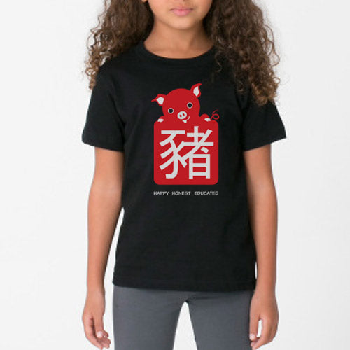 Year of the Pig - CHARACTERS - Kids Unisex Fine Jersey Tee