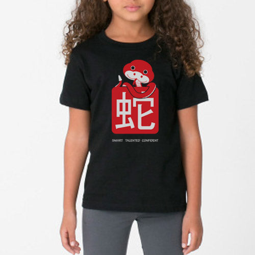 Year of the Snake - CHARACTERS - Kids Unisex Fine Jersey Tee