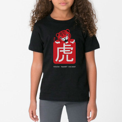 Year of the Tiger - CHARACTERS - Kids Unisex Fine Jersey Tee