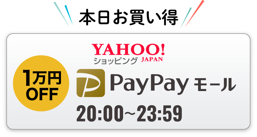 paypayで購入